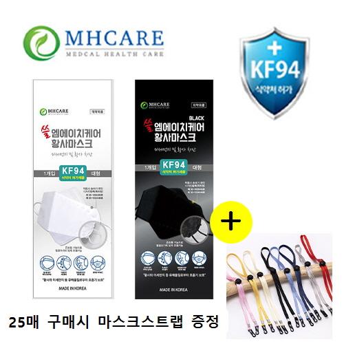 KF94마스크 엠에이치케어 (화이트 블랙 대형 소형) 식약처허가 개별포장 국산마스크 끈조절, KF94 화이트 대형