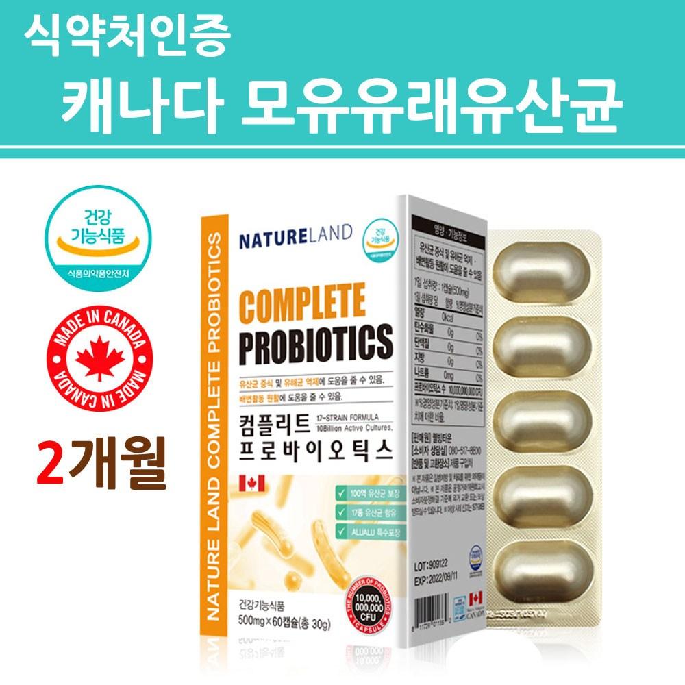 식약처인증 L락토바실러스 GG유산균 모유유래 가세리 루테리 17종 분말 가루 캡슐 신 프로 프리 포스트 바이오틱스 식물유래 신소재 KY 3세대 사균체 여성 임산부 식약청 인정 직구, 30g, 1개