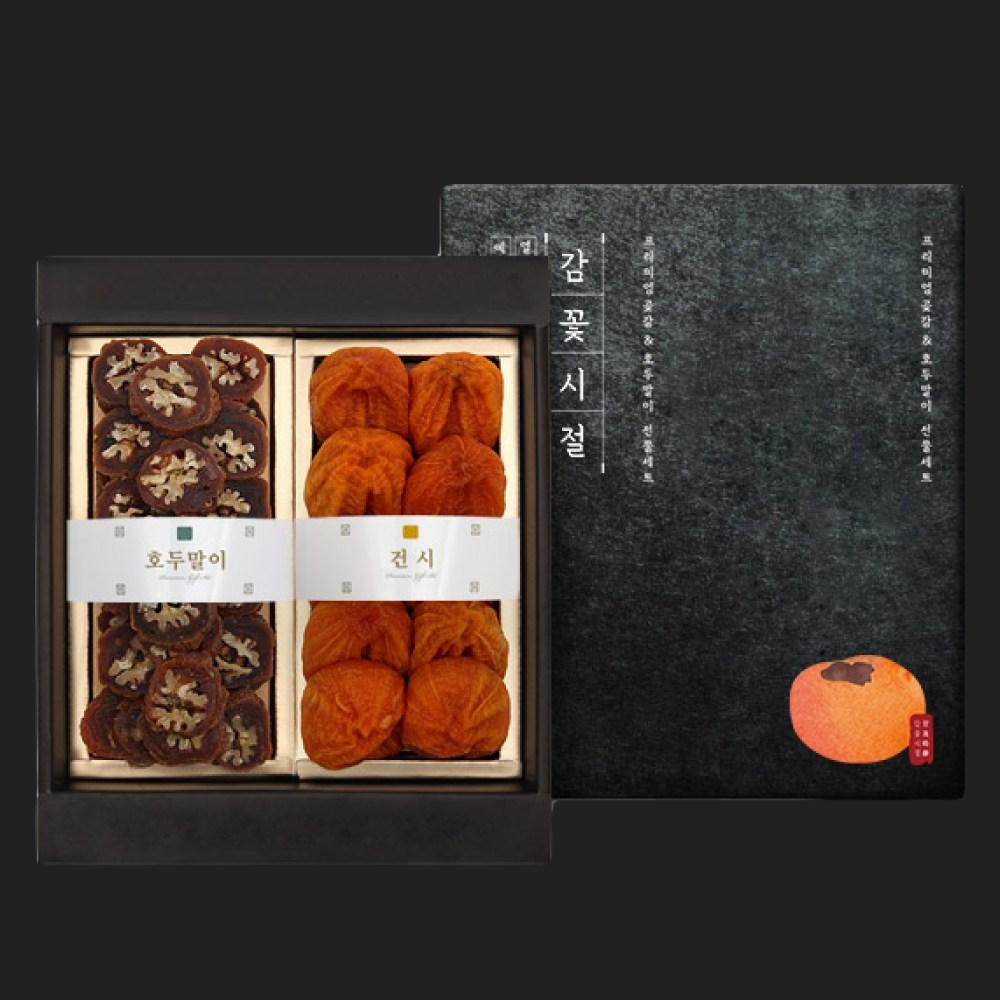 브라더조 감꽃시절 곶감 호두말이 선물세트 + 고급보자기 포함, 1개, 곶감 400g + 호두말이300g