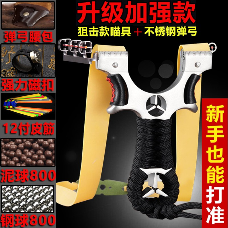 고정밀 고속 레이져 새총 슬링샷 전문가용 키덜트세트, 스나이퍼 강철 진흙 800 여분부붐 세트