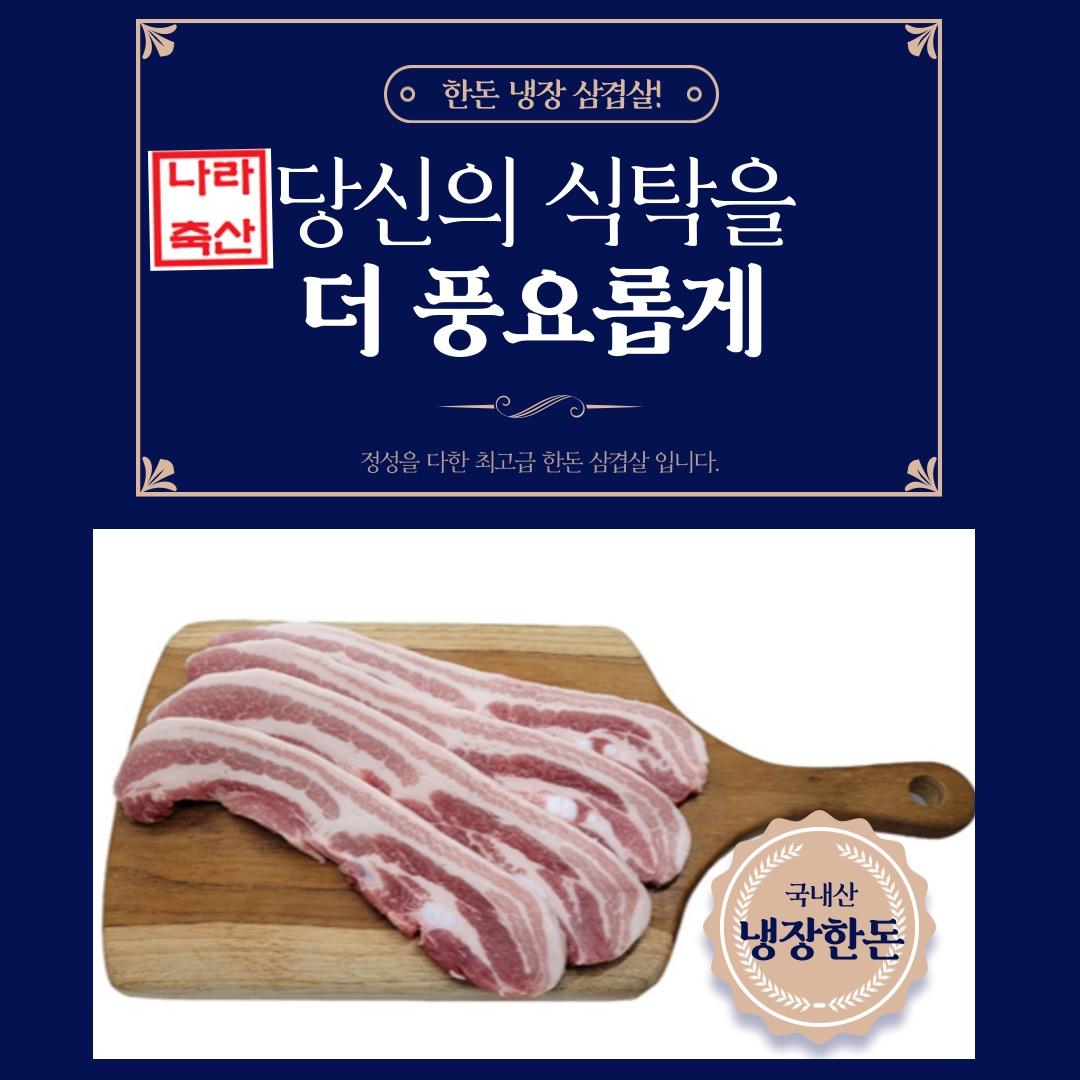 나라축산 생삼겹살 1kg 500g 100%국내산 구이용 프리미엄급(냉장) 꽃삼겹살