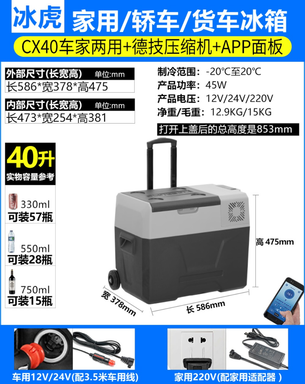 알피쿨 alpicool Cartour 차량용 캠핑 냉장고 CX시리즈 차박필수템, CX40 리터 (독일 압축기) 자동차 및 가정용 + APP 패널 용 이중 사용