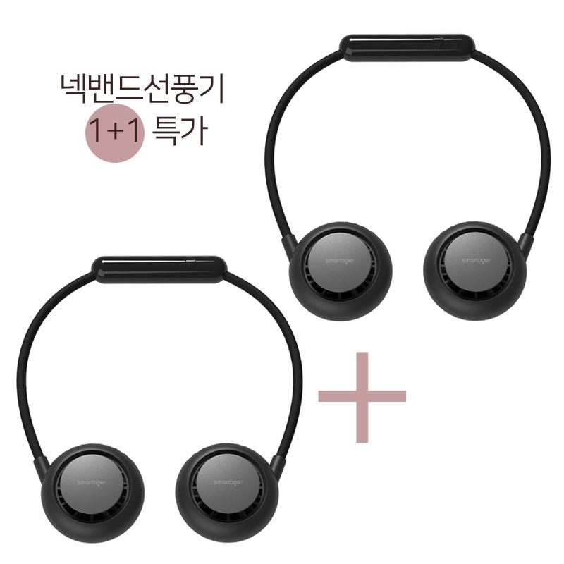휴대용 목걸이 넥밴드 선풍기 여행용 핸즈프리 핑크 블랙 1+1특가 (POP 1930871581)