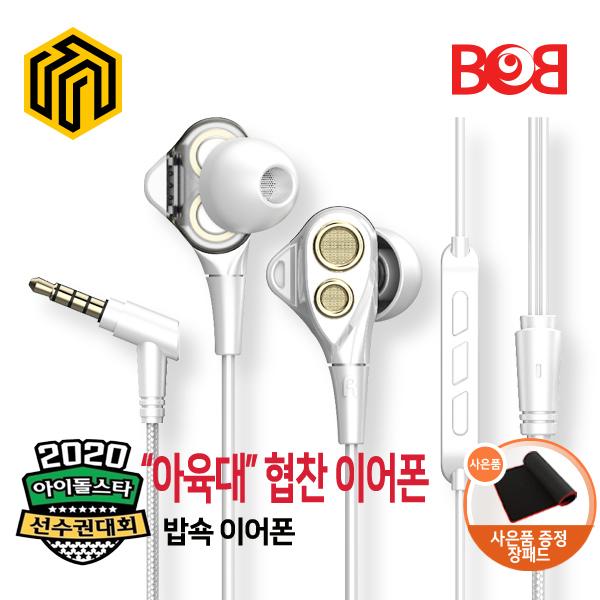 씽크웨이 TONE 밥쇽 BA 게임용 하이브리드 이어폰, 밥쇽 BA 화이트, BOB SHOCK-15-214210483