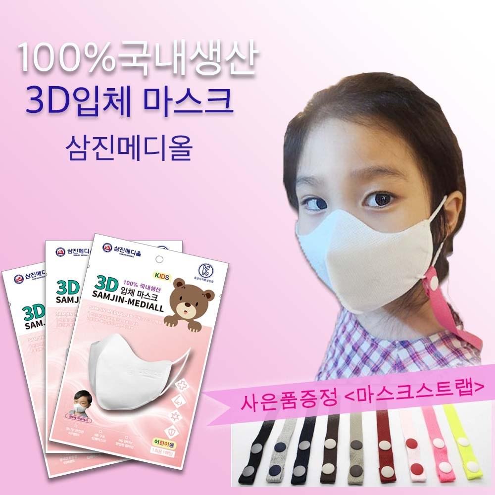 삼진 3D 입체(새부리형)마스크 아동용 [1매 위생개별포장], 1매입
