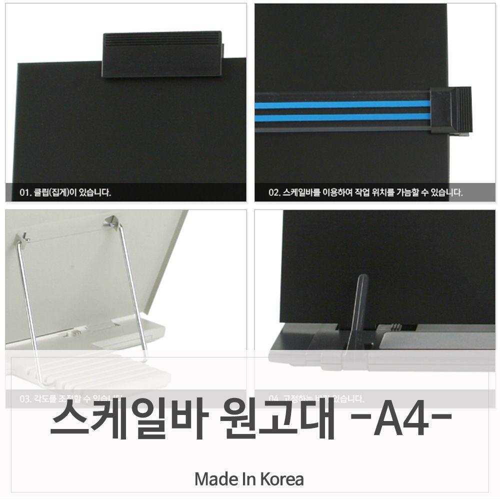 [잇템] 컴퓨터 문서작업용품 종이고정 카피홀더 81001EA, 본상품선택