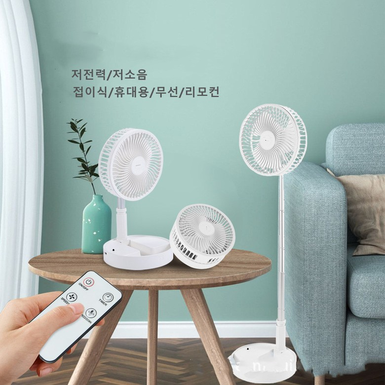다모아-접이식 무선 리모컨 휴대용 선풍기 화이트 (POP 5587062723)