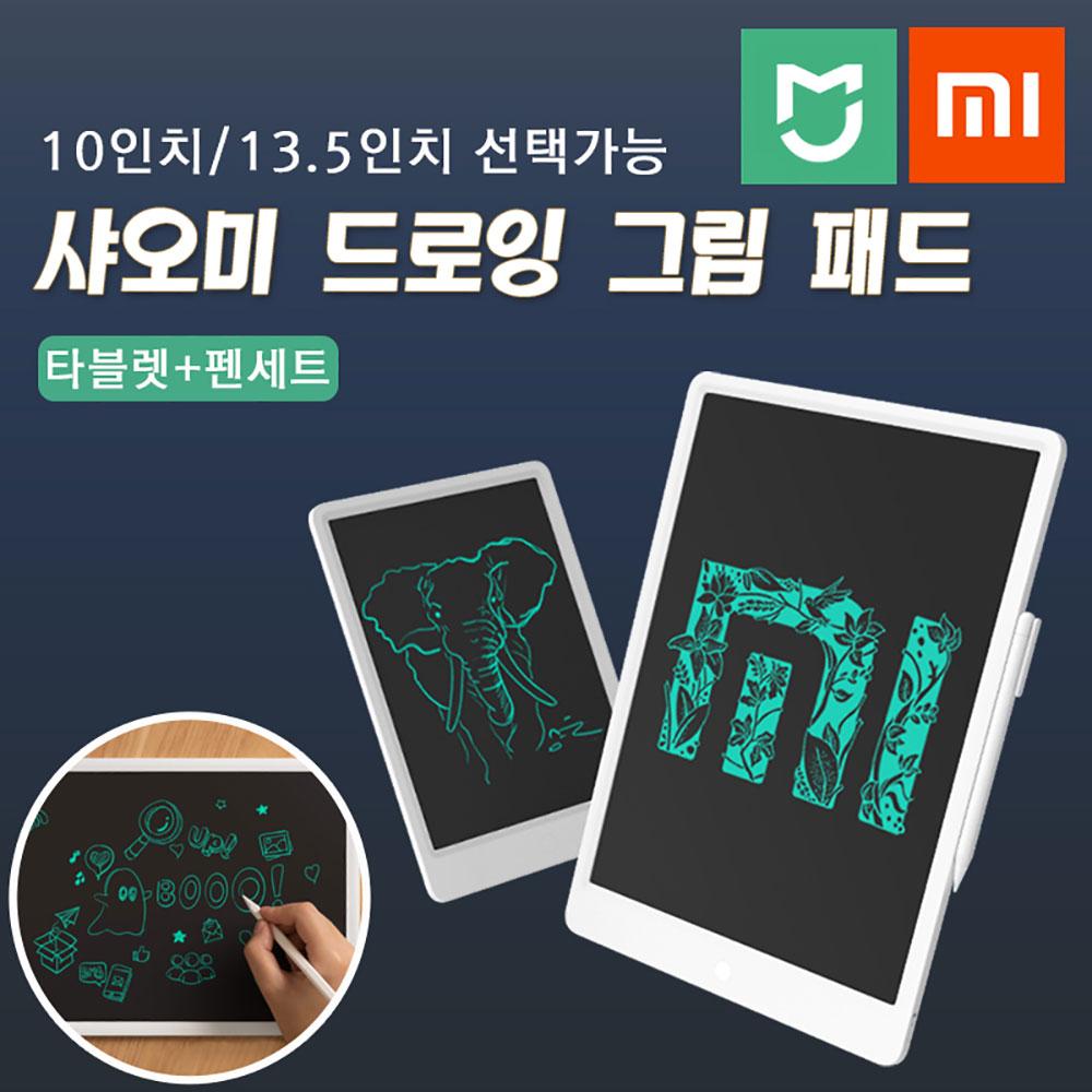 샤오미 LCD 전자노트 부기보드 드로잉패드/13.5인치/무료배송, 단품, 단품