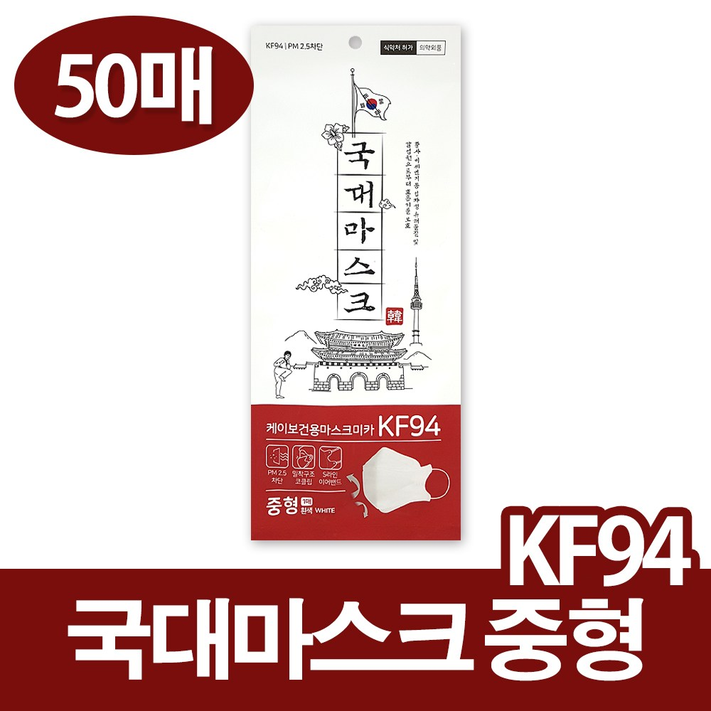 국대마스크 KF94 중형 화이트 50매
