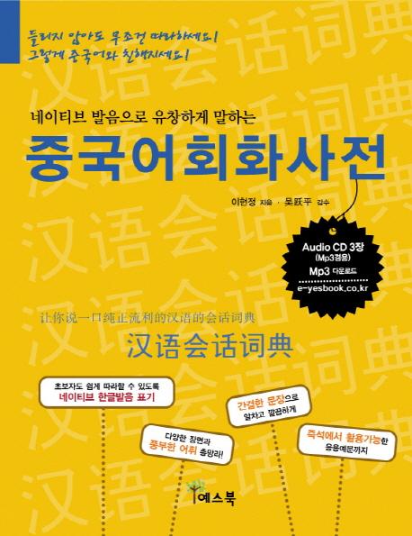중국어회화사전:네이티브 발음으로 유창하게 말하는, 예스북
