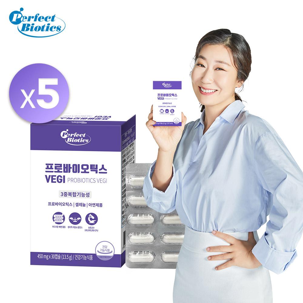 퍼펙트바이오틱스 프로바이오틱스 VEGI 5박스 5개월분 450mg 30캡슐 x 5박스