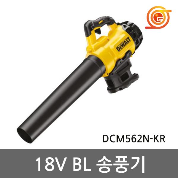 디월트 DCM562N 충전송풍기 18V 본체 베어툴 BL모터 충전브로와 먼지제거 차량청소