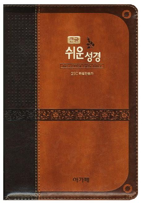 아가페 큰글 쉬운성경(특중)(합본)(색인)(투톤브라운(21C해설찬송가), 아가페출판사