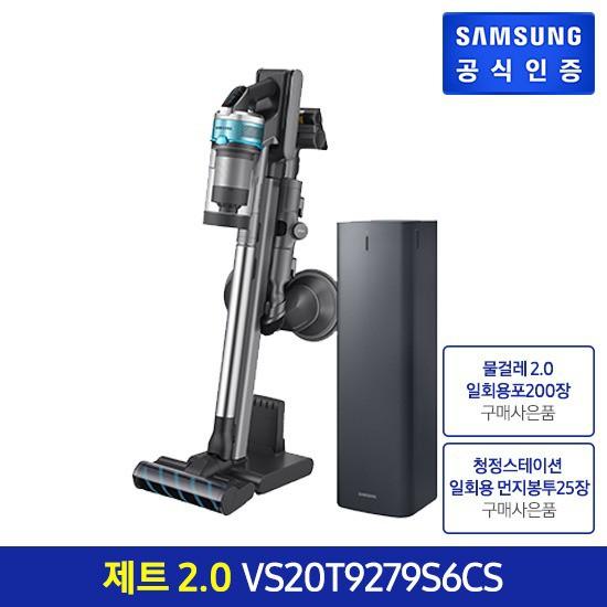 삼성 제트 무선청소기 2.0 풀패키지 청정스테이션 포함 VS20T9279S6CS+일회용포 200장+먼지봉투 25장