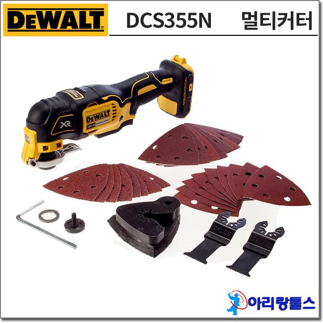 디월트 DCS355N 18V 멀티커터 - 브러쉬리스(배터리 선택) (POP 4314522779)