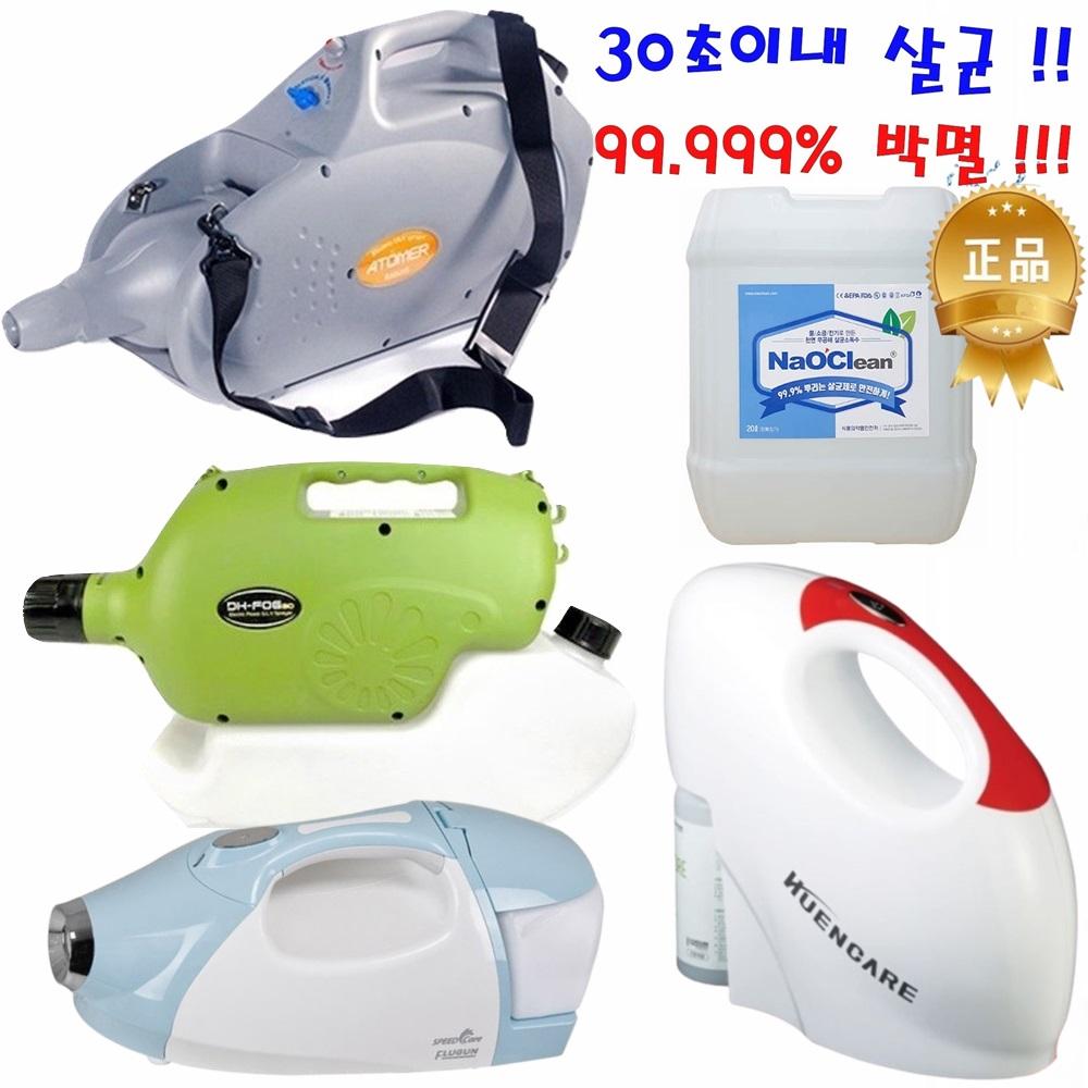 교회 방역 소독기계 방역소독기 방역기 가정용 연막소독기 방역물품 아파트 집 소독 아기 장난감 소독, 나오크린 4L (POP 1999098124)