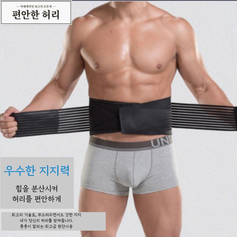 약국 허리 척추 디스크 지지대 복대 교정기 보호대 추천