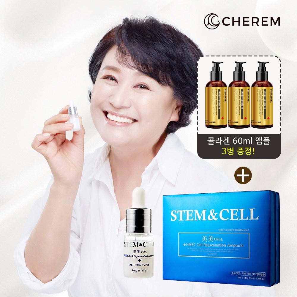 체르엠 박원숙화장품 스템앤셀 미미셀 줄기세포배양액화장품, 스템엔셀 미미셀 앰플 1box (5ml x 14)