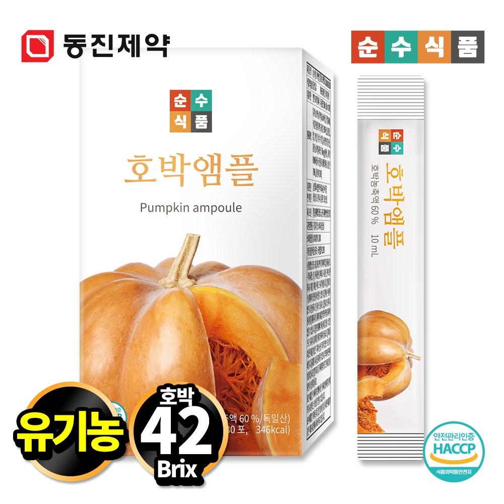 순수식품 유기농 호박스틱 1박스(30포) 호박앰플 호박농축, 10ml, 30포