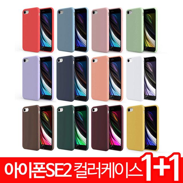 스톤스틸 아이폰se2 아이폰 SE 2020 2세대 파스텔 실리콘 슬림 케이스 정품 1+1 휴대폰