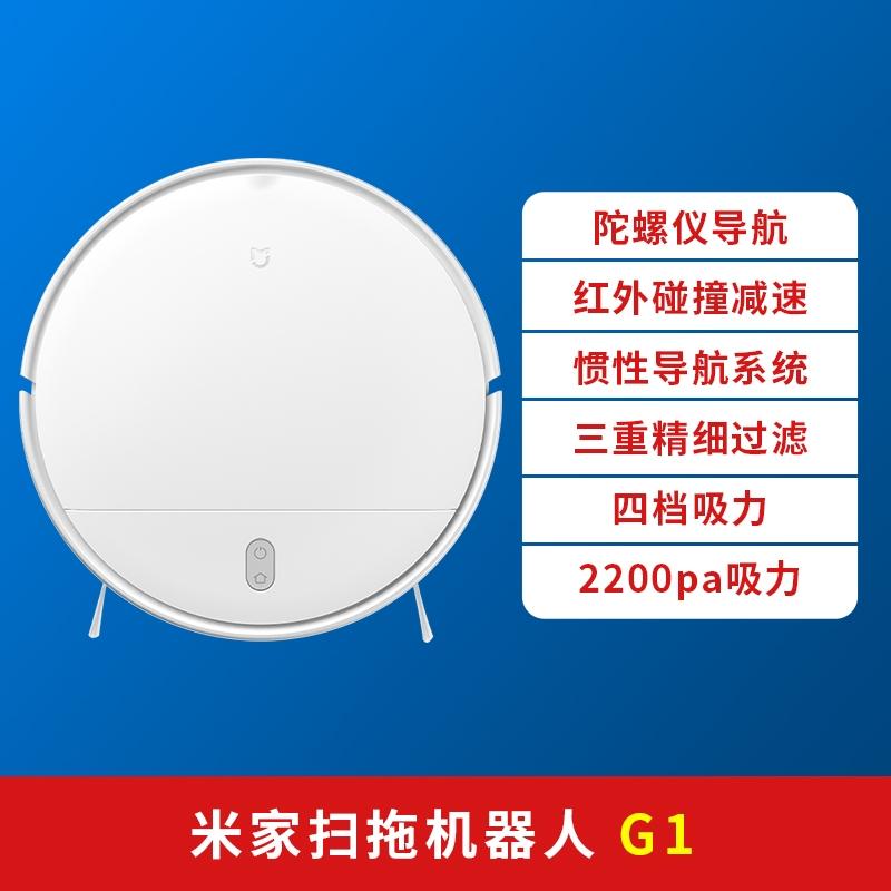물걸레 로봇 청소기 추천 Xiaomi Mijia 청소 및 청소 G1 스마트 홈 자동 및, Mijia 청소 및 드래그 로봇 G1 (POP 5650647643)