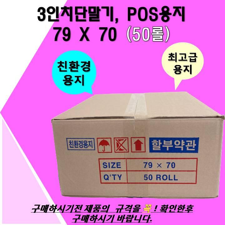 예스텍 감열지 포스용지(79X70) 영수증용지 포스프린터용지