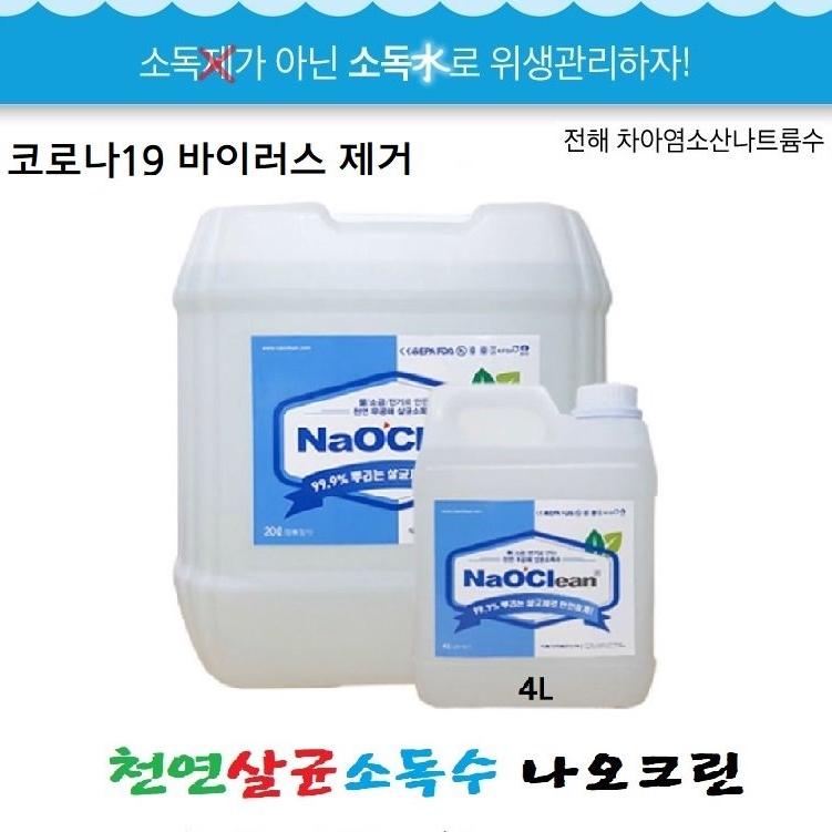 나오크린 천연살균소독수 4L, 1개