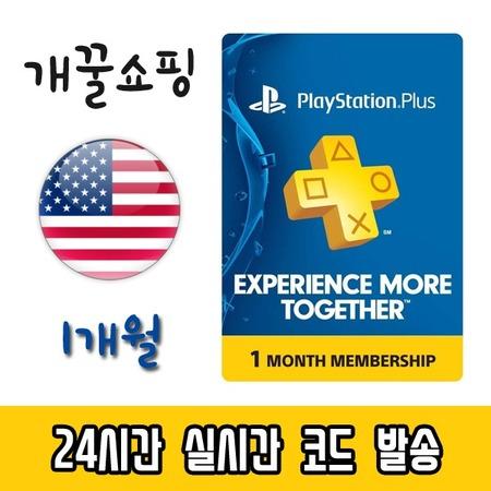 소니PS4 PSN플러스 24시간 즉시전송 미국1개월이용권, 상세페이지 참조