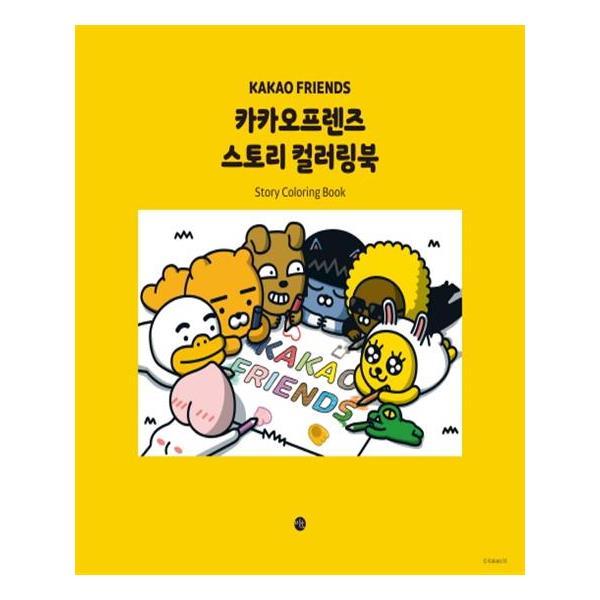 카카오프렌즈 스토리 컬러링북 / 미호