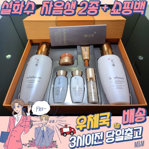 (바로발송) 설화수 자음생 2종 세트/쇼핑백드림/우체국/유통기한23년12월~24년1월
