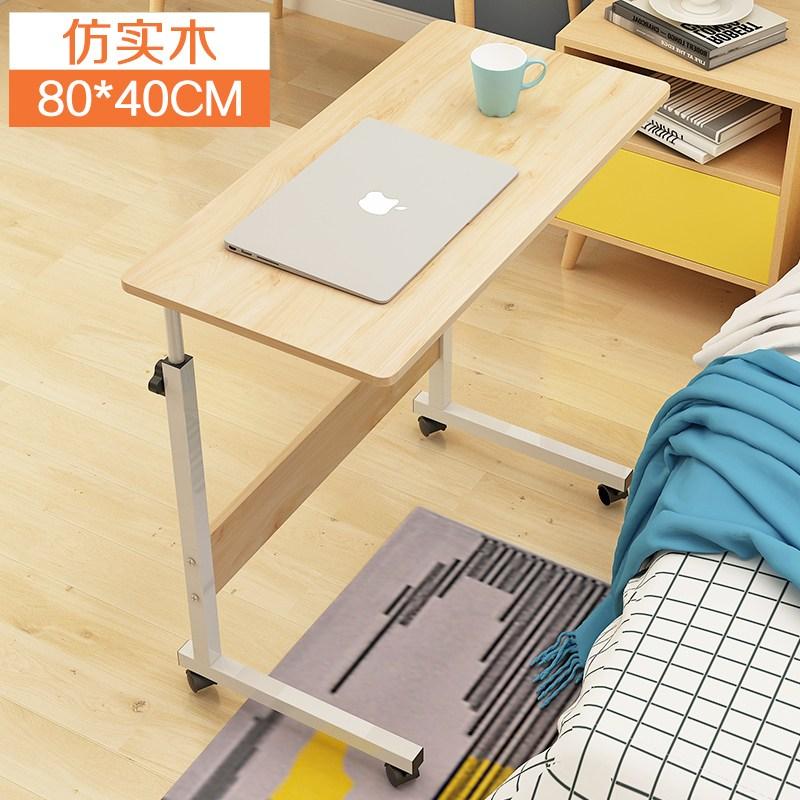 침대책상 심플 노트북 책상침대용 테이블식 가정용 모던 이동 높이조절 협탁, T05-모방원목 80x40