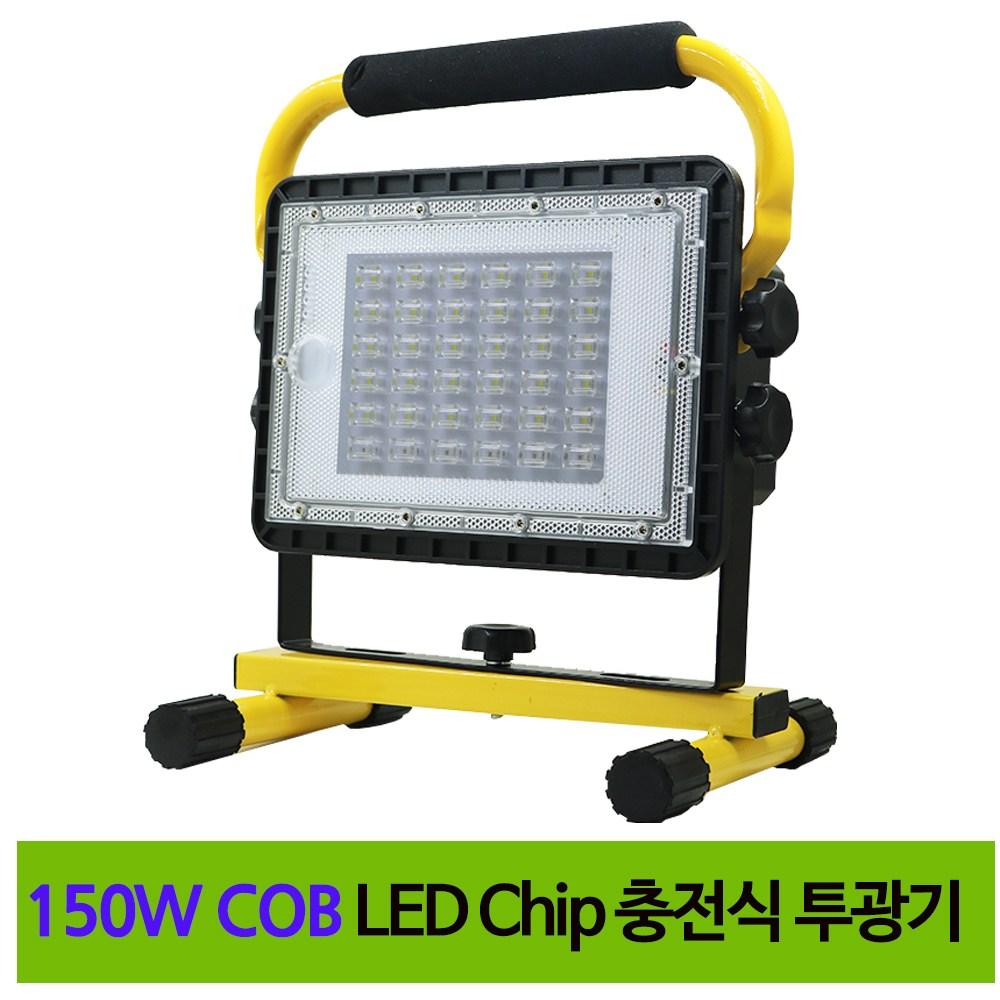LED 충전식 야외 랜턴 작업등 투광기 36COB 150W, 1개