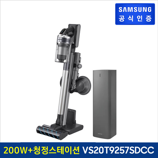 (공식)[삼성] 제트2.0 무선청소기 VS20T9257SDCC 청정스테이션