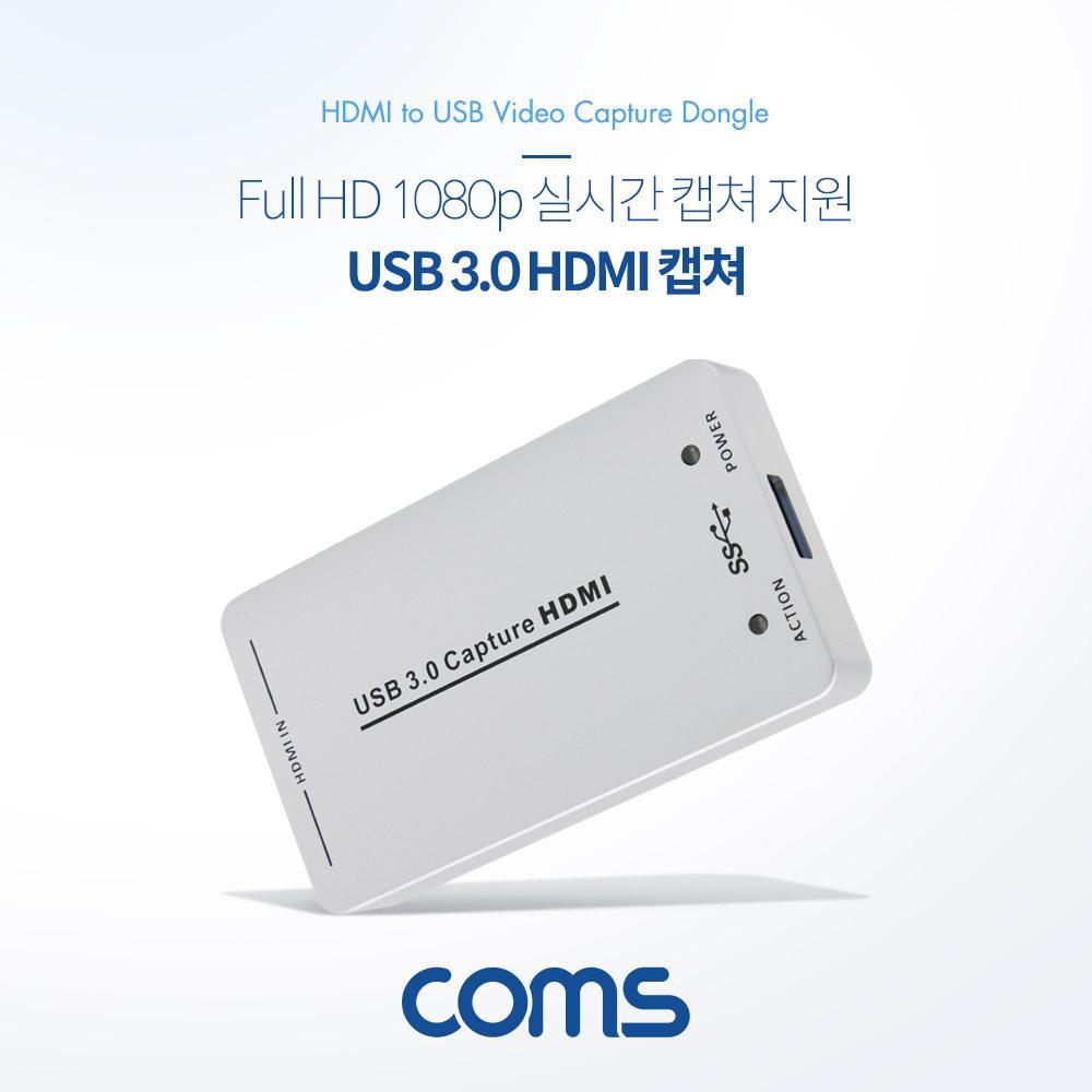 Coms USB 3.0 HDMI 캡쳐 1080P HDMI 입력