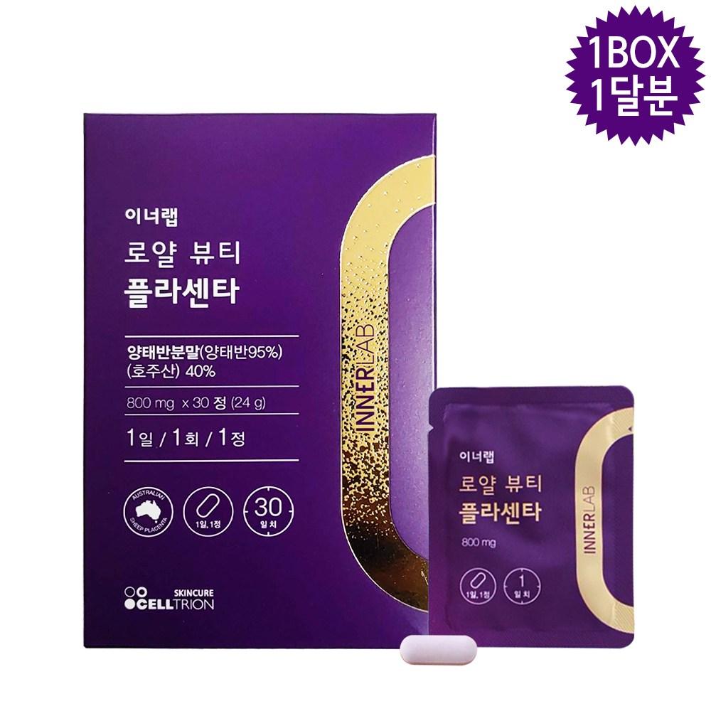 셀트리온 이너랩 로얄뷰티 플라센타 30정 김호중 호주산 양태반, 1box