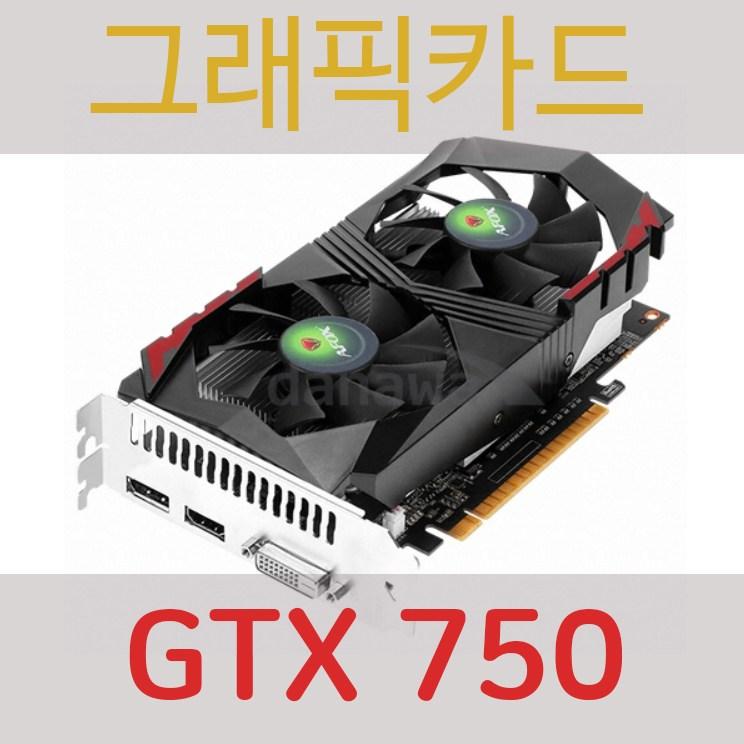 Nvidia 지포스 GTX750 1G 그래픽카드 제조사랜덤 AS 1개월, 단일상품