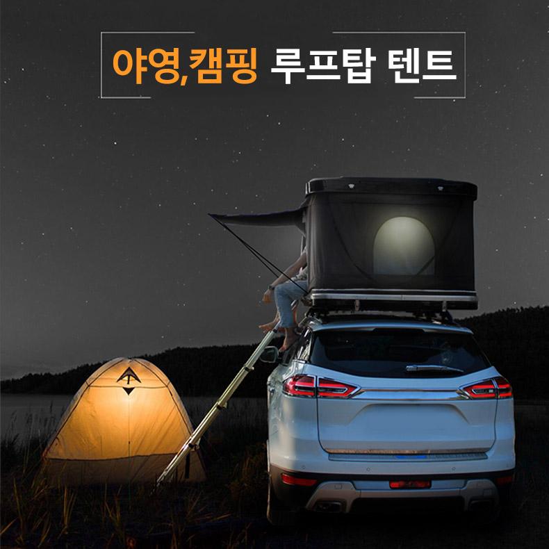 JIESY 야영 캠핑 루프탑 텐트 블랙 화이트, 2인용, 블랙+브라운(215*130*101cm)