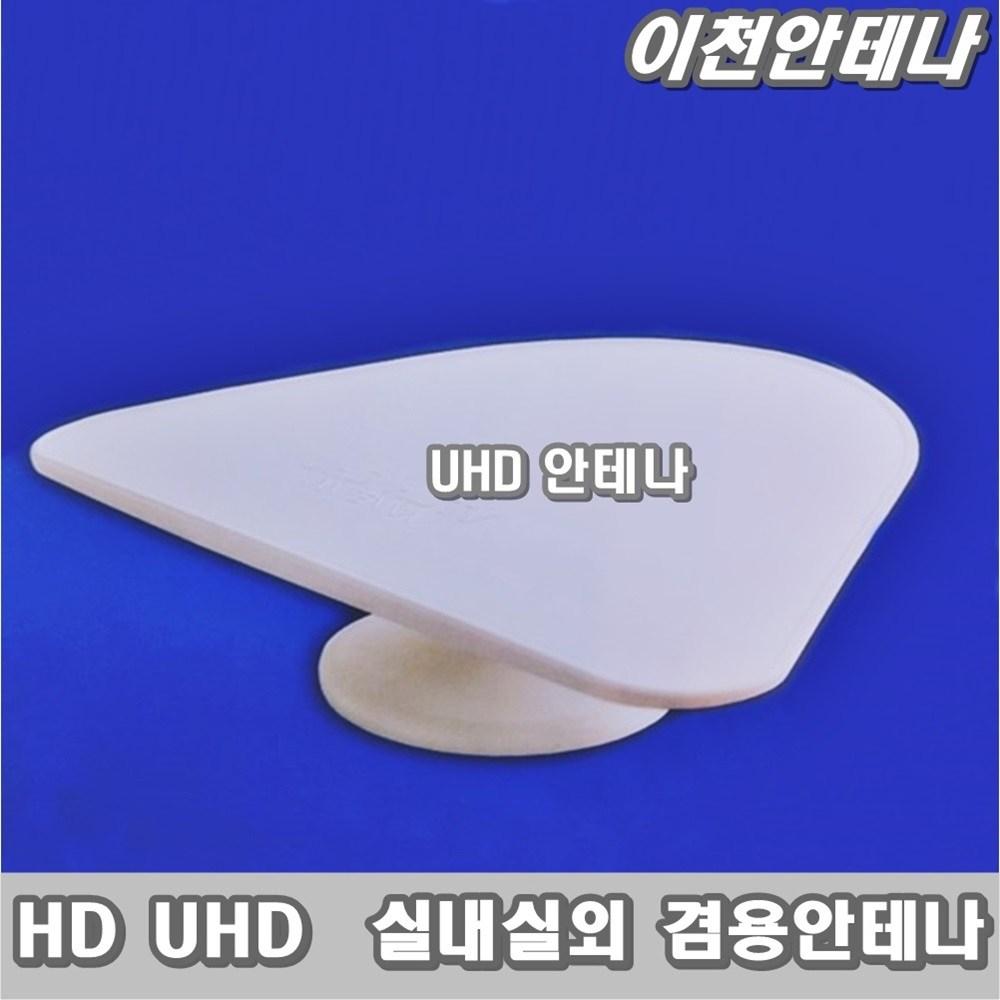 이천안테나 UHD HDTV 실내 실외 겸용 안테나 DTV 디지털 메닉스 UHD01 방송 수신기 지상파 공중파, 메닉스실내외안테나+10미터 추가선포함