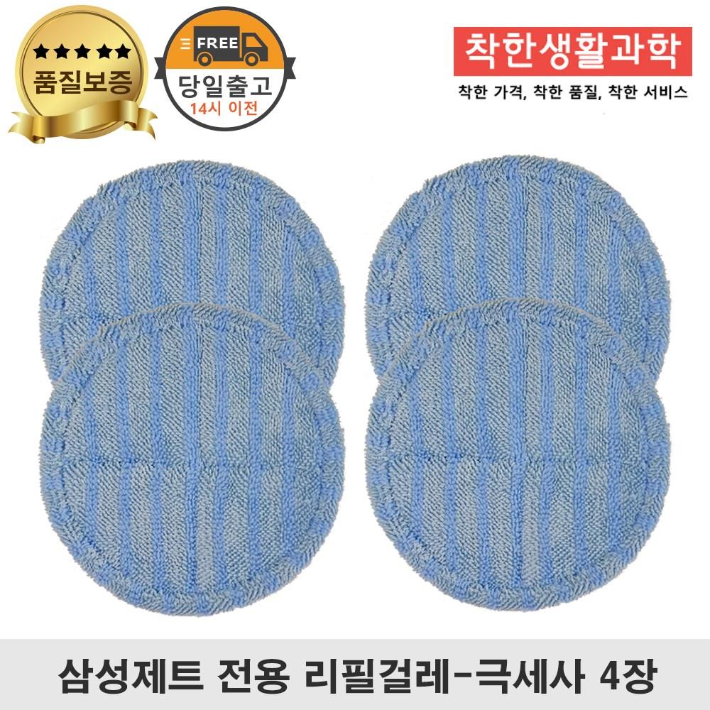 딱좋아 삼성제트 물걸레 패드 극세사 걸레 리필 청소포 청소기 파란색 세트 구성, 2세트, 일반용 걸레