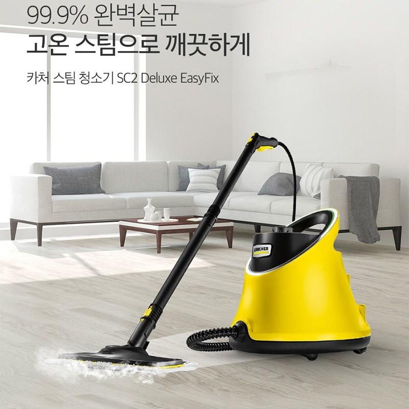 카처 다목적 가정용 스팀청소기 고압살균청소기, 카처 스팀청소기 SC2
