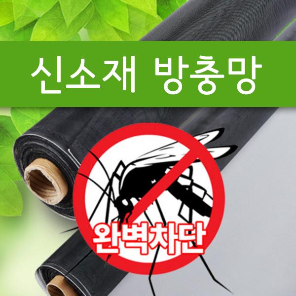 윈하우징 촘촘 미세방충망 셀프시공 벌레차단방충망, 미세에코망 130폭x15cm검정