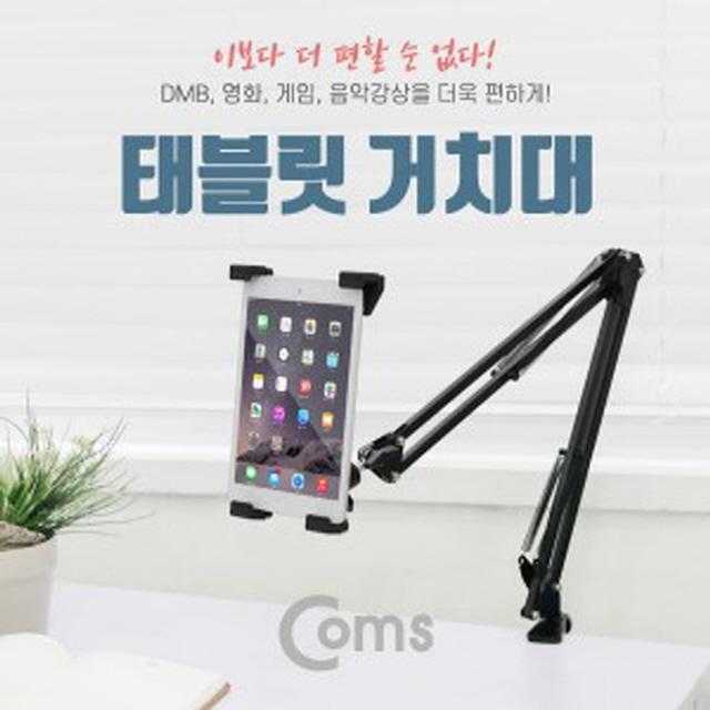 ksw76175 Coms 태블릿 거치대(Arm형 by230 3관절, 본 상품 선택