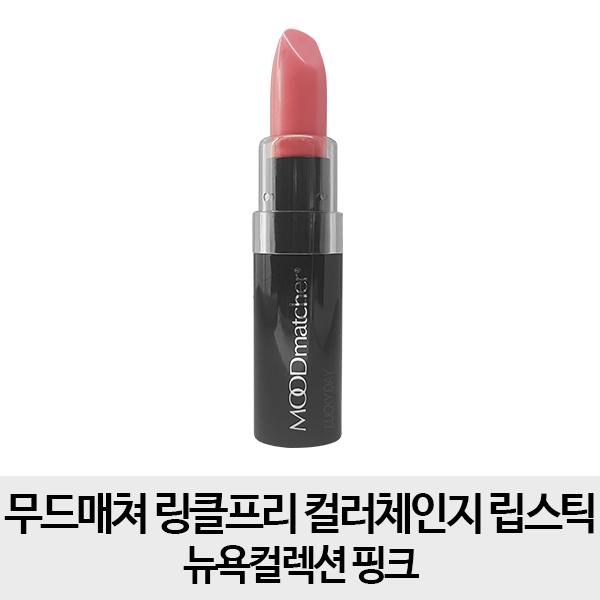 무드매쳐 링클프리 컬러체인지 립스틱 뉴욕컬렉션, 1개, 핑크