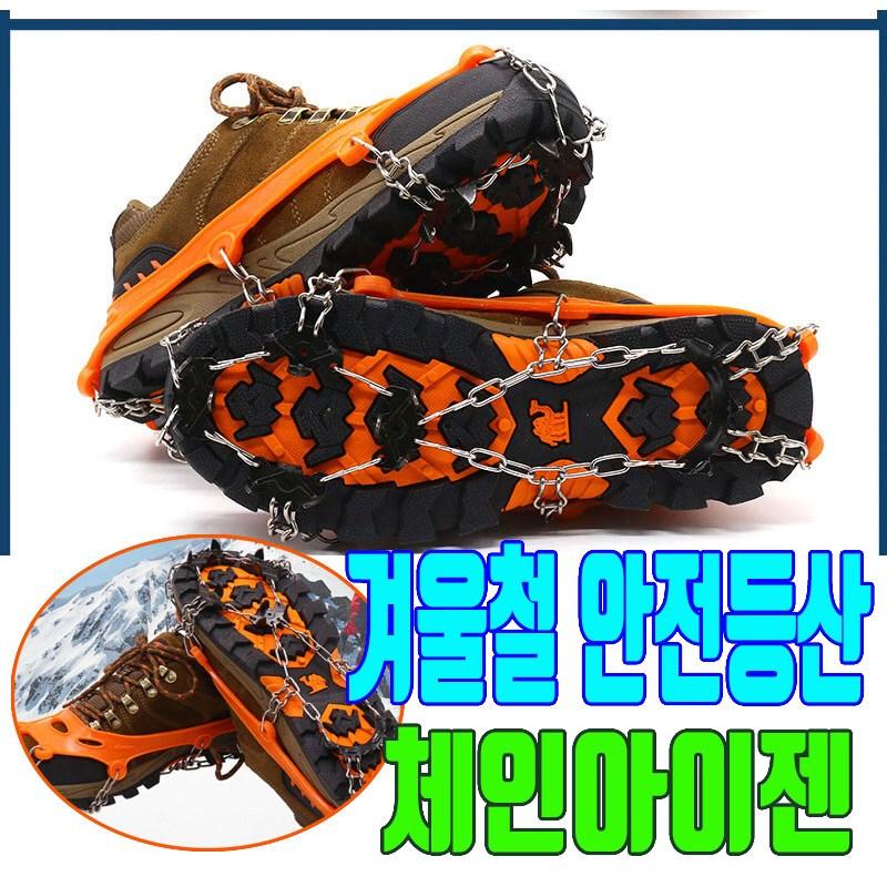 아이젠 등산 용 등산용 아이젠s 신발 s 235 부츠 용품 M L 겨울철