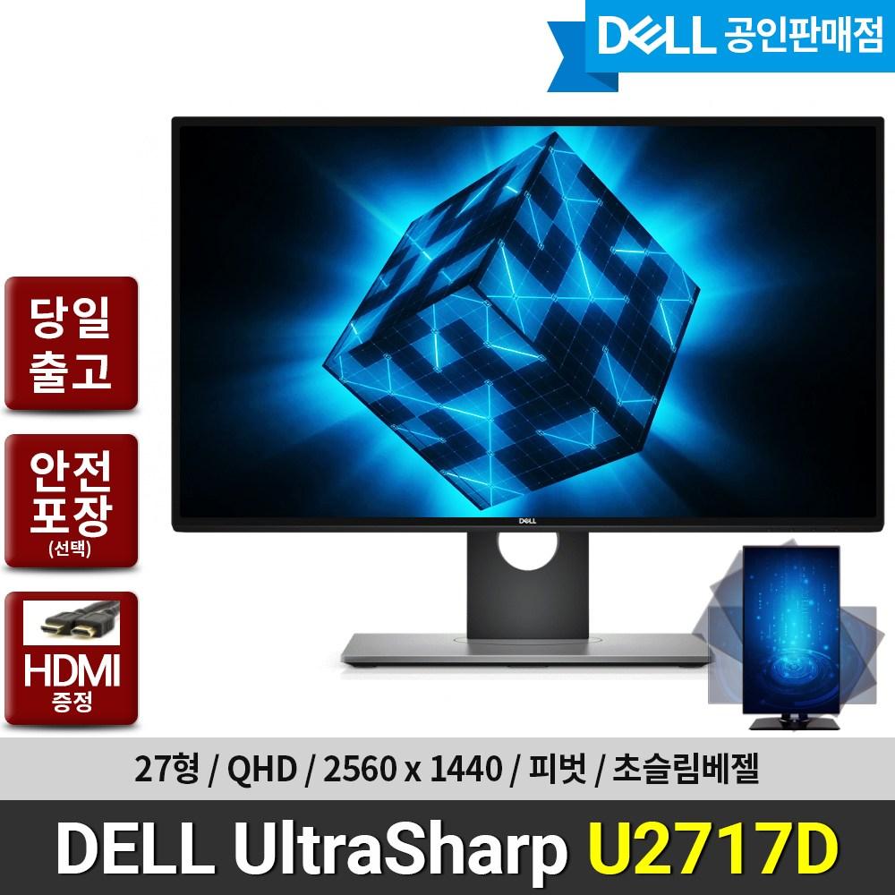 DELL 27인치 모니터 QHD U2717D, U2717D+HDMI케이블+에어캡포장