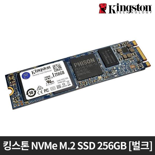 킹스톤 NVMe SSD 256GB 벌크타입