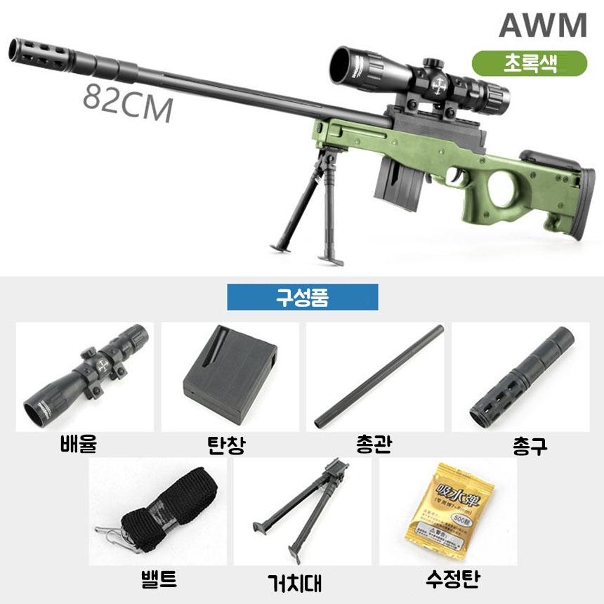배그총 배그에땁 AWM 수정탄 젤리탄 스나이퍼 저격총, 1세트