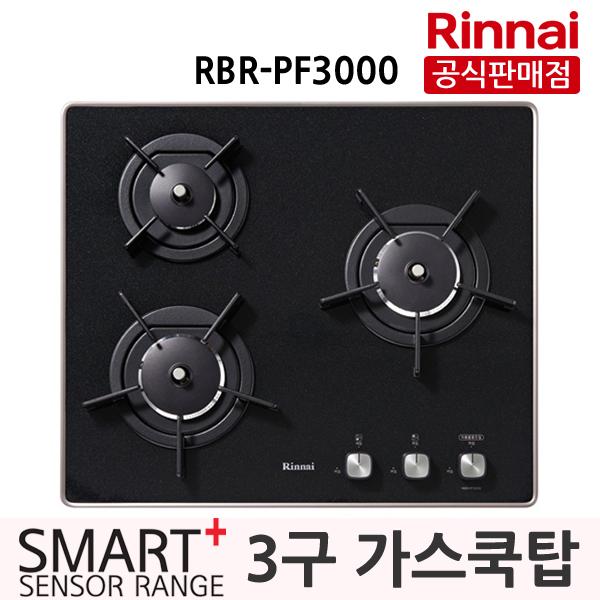 린나이 3구 빌트인 가스렌지 RBR-PF3000_220V점화방식, LNG, RBR-PF3000