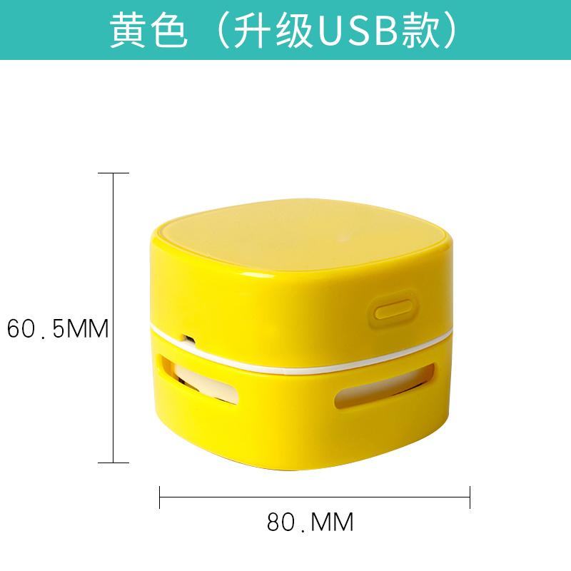 탁상용 가정용 무선 미니 가성비 원룸 저렴한 청소기, [USB 충전식] 옐로우