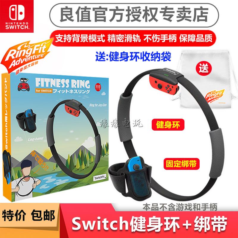닌텐도 스위치 좋은 가치 Nintendo Switch 피트니스 링 어드벤처 피트니스 링 레그 스트랩 NS-20761, 단일옵션, 옵션01